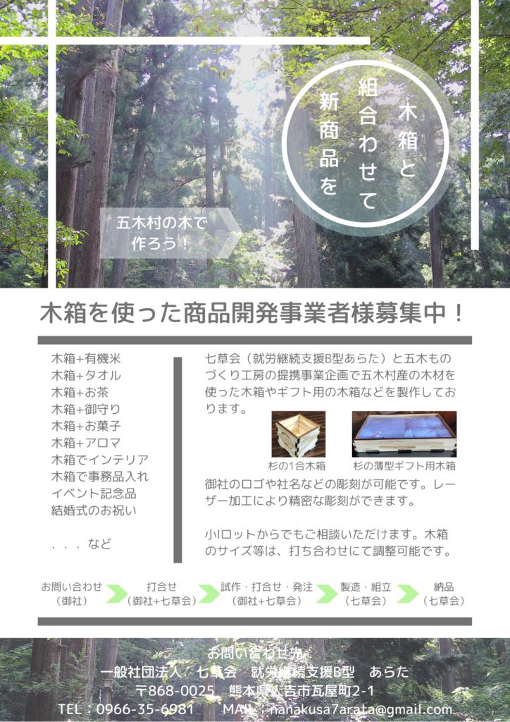 木箱コラボ 一般社団法人七草会 就労継続支援B型あらた 熊本県人吉市