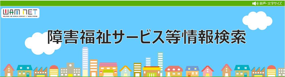 WAMNET 一般社団法人七草会 就労継続支援B型あらた 熊本県人吉市